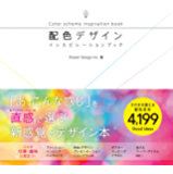 配色デザインインスピレーションブック