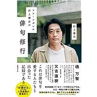 フルーツポンチ村上健志の俳句修行
