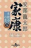 家康〈五〉 本能寺の変 (幻冬舎時代小説文庫)