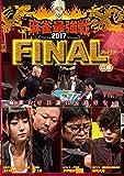 麻雀最強戦2017・ファイナルC卓 [DVD]