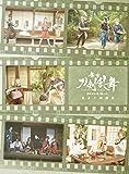 舞台『刀剣乱舞』蔵出し映像集―慈伝 日日の葉よ散るらむ 篇―(法人特典なし) [Blu-ray]