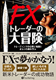 FXトレーダーの大冒険 ──トレーディングの心理と知識と正しい行動を学ぶ