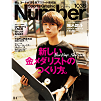 Number(ナンバー)1038号[雑誌]