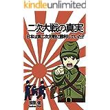 二次大戦の真実: 日本は第二次世界大戦に勝利していた!? (笹原シュン☆これ今、旬!!)