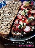 料理通信 2019年 06 月号 [雑誌]
