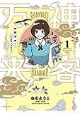 神客万来!  1 (芳文社コミックス)