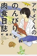 アヤメくんののんびり肉食日誌(2) (FEEL COMICS) Kindle版