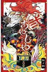 あやしや(2) (ゲッサン少年サンデーコミックス) Kindle版