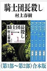 騎士団長殺し(第1部~第2部)合本版(新潮文庫) Kindle版