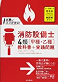 (全文PDF・単語帳アプリ付)試験にココが出る! 消防設備士4類[甲種・乙種]教科書+実践問題