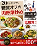 20kgやせた! 糖質オフの肉野菜炒め (TJMOOK)