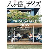 八ヶ岳デイズ vol.20 (TOKYO NEWS MOOK 915号)