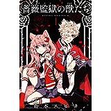 薔薇監獄の獣たち 1 (プリンセス・コミックス)