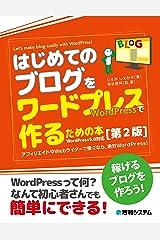 はじめてのブログをワードプレスで作るための本[第2版] 単行本