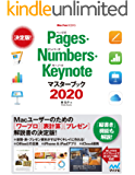 Pages・Numbers・Keynoteマスターブック2020 (Mac Fan Books)