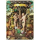 マンガでわかる「西洋絵画」のモチーフ: 美術展がもっともっと愉しくなる!