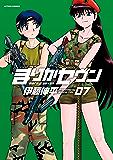 まりかセヴン : 7 (アクションコミックス)