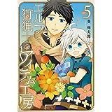 エルフと狩猟士のアイテム工房(5)(完) (ガンガンコミックス)
