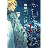 デコトラの夜(2) (ウィングス・コミックス)