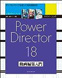 サイバーリンク PowerDirector 18 動画編集入門