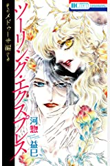ツーリング・エクスプレス~メドゥーサ編~ (花とゆめコミックス) Kindle版