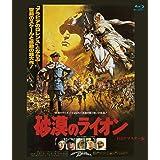 砂漠のライオン HDリマスター版 ブルーレイ [Blu-ray]