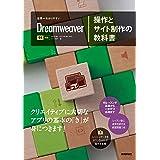 世界一わかりやすい Dreamweaver 操作とサイト制作の教科書 CC対応