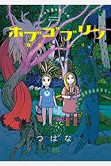 ホブゴブリン 魔女とふたり (バーズコミックス) Kindle版