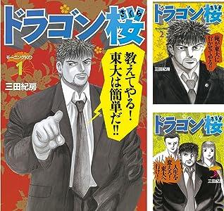 ドラゴン桜(21冊)Kindleマンガ表紙&Amazonリンク