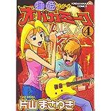 打姫オバカミーコ (4) (近代麻雀コミックス)