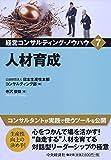 7 人材育成 (経営コンサルティング・ノウハウ)