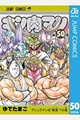 キン肉マン 50 (ジャンプコミックスDIGITAL) Kindle版