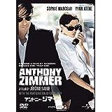 アントニー・ジマー [DVD]
