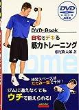自宅でデキる筋力トレーニング―DVDつき