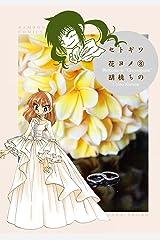 セトギワ花ヨメ(8) (バンブーコミックス 4コマセレクション) Kindle版