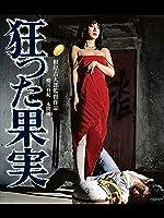 狂った果実(1981)