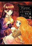 Monochrome Myst(2) (電撃コミックス)