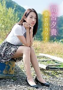 間宮夕貴/幸せのカタチ [DVD]