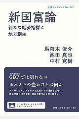 新国富論――新たな経済指標で地方創生 (岩波ブックレット) 単行本(ソフトカバー)