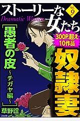 ストーリーな女たち Vol.9 奴隷妻 [雑誌] Kindle版