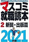 マスコミ就職読本2021 第2巻 新聞・出版篇