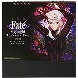 ハゴロモ 卓上 Fate/stay night [Heaven's Feel] 2021年 卓上カレンダー CL137