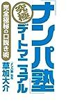 「ナンパ塾」究極デートマニュアル