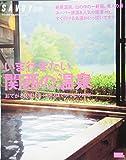 SAVVY別冊 関西の温泉 (エルマガMOOK)