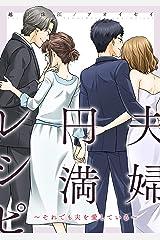 夫婦円満レシピ~それでも夫を愛している~ 分冊版 : 4 (ジュールコミックス) Kindle版