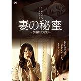 妻の秘蜜 ~夕暮れてなお~ [DVD]