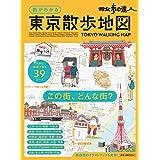 街がわかる 東京散歩地図 (散歩の達人MOOK)