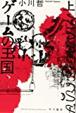 ゲームの王国 上 (ハヤカワ文庫JA)