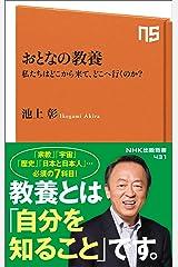 おとなの教養 私たちはどこから来て、どこへ行くのか? (NHK出版新書) 新書