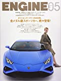 ENGINE 2020年 05 月号 [雑誌]